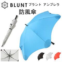 まったく新しい構造とデザイン!風に強いブラントアンブレラ!BLUNT ブラントアンブレラ 防風...