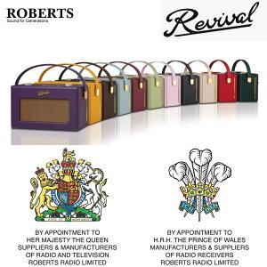 英国王室御用達に指定されている英国ロバーツ社ラジオROBERTS ロバーツラジオ リバイバル R250 ...