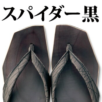 みずとりの下駄【BLADE】bl-09スパイダー/ブラック