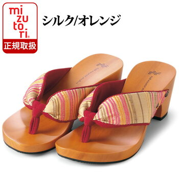 みずとり【SENSE】ハミングkc-10シルク/オレンジ