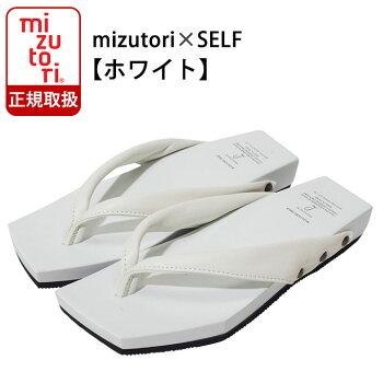 みずとりのげた(下駄)【m+d】SELFrink-002/ホワイト