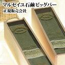 マルセイユ石鹸ビッグバー 木箱 マリウスファーブル社オリーブオイル石鹸...