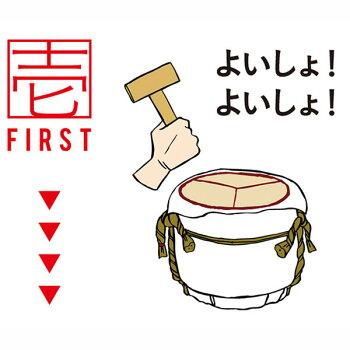 ミニ鏡開きセット菰樽岸本吉二商店