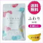お得な3袋セット プラセンタ濃縮サプリ fuwari ふわり 90粒