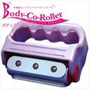 【楽天カード10倍】ボディコローラー お風呂でもOK 全身コロコロマッサージ