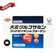 大正製薬 グルコサミン コンドロイチン コラーゲン