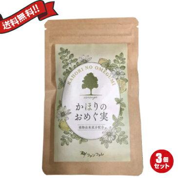 【楽天カード10倍】かほりのおめぐ実 90粒 ファンファレ 3袋セット