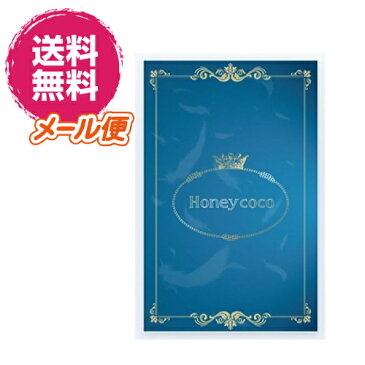 【楽天カード10倍】ハニーココW 美容 150粒(30日分) プエラリアたっぷり