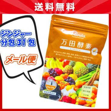 【ポイント4倍】万田酵素 GINGER 分包タイプ 31包