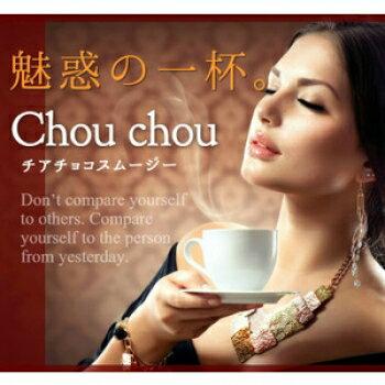 【楽天カード10倍】チアチョコスムージー ?ChouChou? 80g スーパーフード入ダイエットドリンク