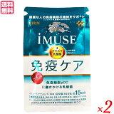 【ポイント13倍】最大29倍!協和発酵バイオ イミューズ iMUSE 60粒 2袋セット