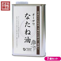 なたね油 菜種油 圧搾 オーサワ なたね油(缶)930g 2本セット