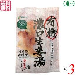 【ポイント最大4倍】生姜湯 しょうが湯 生姜茶 有機 濃口生姜湯 (8g×5) 3袋 マルシマ 送料無料