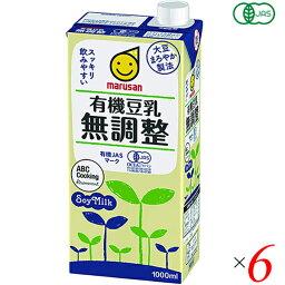 豆乳 無調整 マルサンアイ 有機豆乳無調整 1L 6本セット