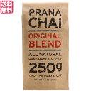 【ポイント最大4倍】チャイ 茶葉 マサラチャイ プラナチャイ オリジナルブレンド 250g 送料無料