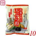 【ポイント最大4倍】天ぷら粉 グルテンフリー 無添加 お米を使った天ぷら粉 200g 10袋セット 桜井食品 送料無料