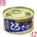【ポイント最大4倍】鯖缶 さば缶 鯖 とろさば 水煮 千葉直産 180g 12個セット 送料無料