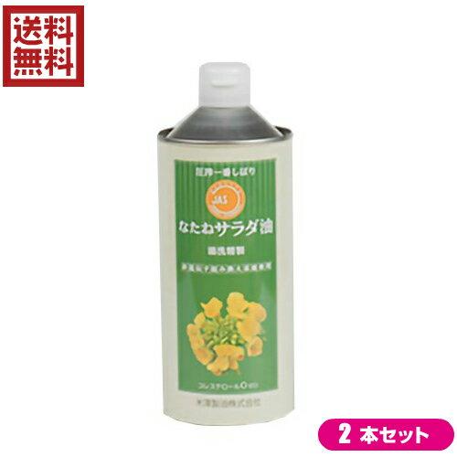 なたね油 圧搾 菜種油 圧搾一番しぼり なたねサラダ油 丸缶 600g 2本セット 米澤製油