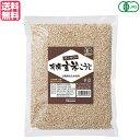 【ポイント最大4倍】麹 玄米 有機 オーサワの有機乾燥玄米こうじ 500g 送料無料