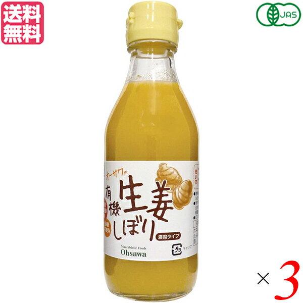しょうが 生姜シロップ オーガニック オーサワの有機生姜しぼり 200ml 3本セット 送料無料