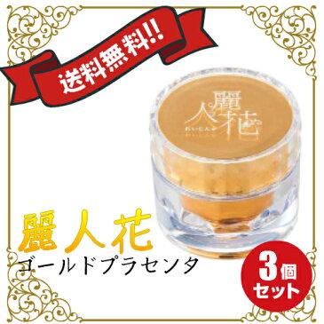 麗人花ゴールドプラセンタ(ジェル美容液) 30g 3個セット