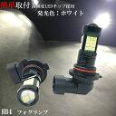 プロボックス NCP NLP50系 H14.7〜H17.7 LEDフォグランプ HB4...