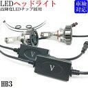 レクサス HS ANF10 H21.7〜 HB3 9005 ハイビーム LEDヘッドラ...