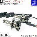ラフェスタ B30 H16.12〜H19.4 H4 LED ヘッドライト バルブ 2...