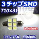 T10×31 LED 3chip...