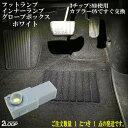 LED 3チップSMD 【ホワイト 純白光】 インナーランプ フットラ...