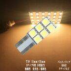 T10 LED 11mm×31mm 3チップSMD 6連 バニティ ラゲッジ トランク ルームランプ 12v led 車内灯 led電球 t10 led 暖かい光 高級感を追求 車検対応 3000Kクラスの【電球色】1年保証 あす楽対象
