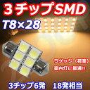 T8×28 LED 3chipS...