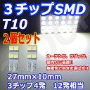 2個セット T10 LED 10...