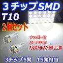 2個セット T10 LED 3c...