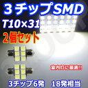 2個セット T10×31 LED...