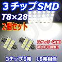 2個セット T8×28 LED ...