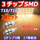 【送料無料】2個セット T10/...