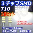 2個セット T10 LED 11mm×31mm 3チップSMD 6連 バニティ ラゲッジ トランク ルームランプ 12v led 車内灯 led電球 t10 綺麗な光 6500Kクラスの 【純白光】 車検対応