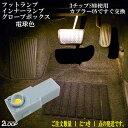 LED 3チップSMD 【電球色】 インナーランプ フットランプ グロ...