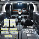 エルグランド E52系 全グレード LED ルームランプ 綺麗な光 ...
