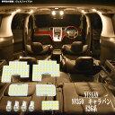 NV350 キャラバン E26 系 LED ルームランプ 暖かい光 高級感...