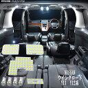 ウイングロード Y11 Y12 系 LED ルームランプ 綺麗な光 車検...
