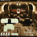 ウイングロード Y11 Y12 系 LED ルームランプ 暖かい光 高級...