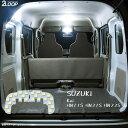 Kei HN11S HN21S HN22S 系 LED ルームランプ 綺麗な光 車検対...