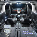 イスト NCP60系 LED ルームランプ 綺麗な光 車検対応 車種専...