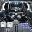 プロボックス NCP50 NLP50系 LED ルームランプ 綺麗な光 車検...