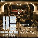 【便利カット済】NZE/ZRE140系 カローラフィールダー カタつき防止 スペーサー LEDルームランプ用 3M両面テープ付き 10個SET 固定 台座 室内灯トヨタ