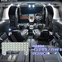 インテグラ TYPE S DC2 DC5系 LED ルームランプ 綺麗な光 車...