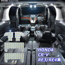 CR-V RE3 RE4系 LED ルームランプ 綺麗な光 車検対応 車種専...