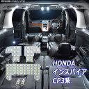 インスパイア CP3系 LED ルームランプ 綺麗な光 車検対応 車...